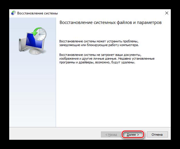 pervonachalnoe-okno-proczedury-vosstanovleniya-windows.png