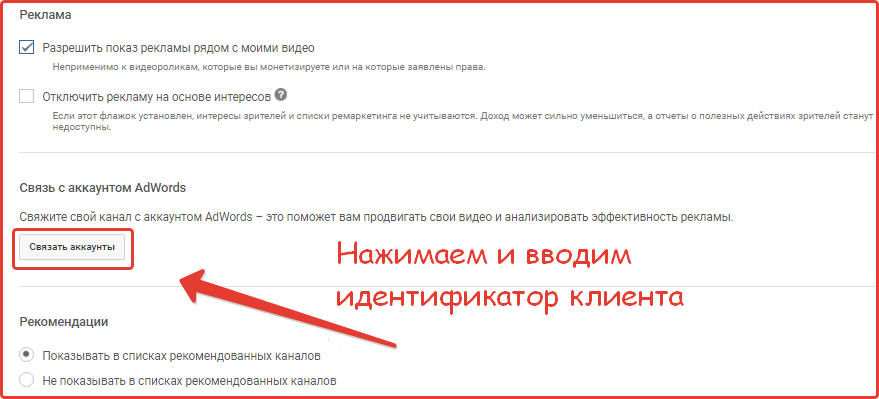 svyazat-akkaunt-shag-2.png