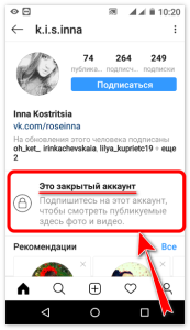 how-view-private-profile-in-instagram-173x300.png