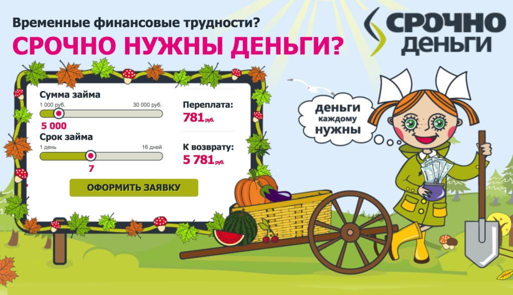 srochnodengi-glavnaya-stranica-1024x590.png