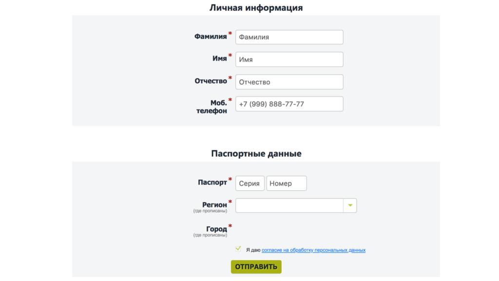 registraciya-bistrodengi-1024x576.png
