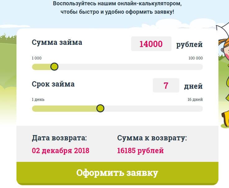srochnodengi-step-1.jpg