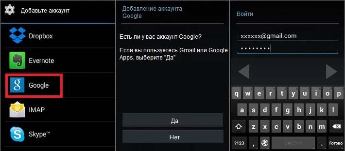 google-akkaunt.jpg