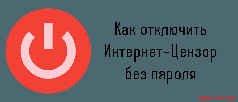 Kak-otkluchit-Internet-Cenzor-bez-parolya.png