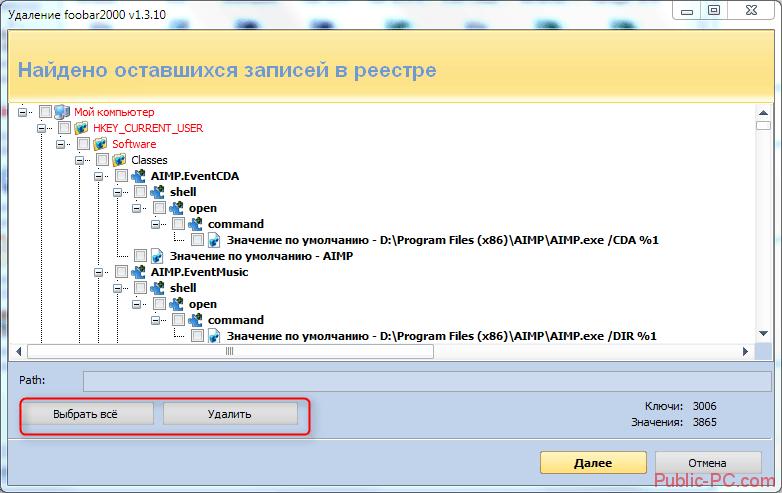 Udalenie-zapisei-v-reestre-o-programmyi-v-Revo-Uninstaller.png