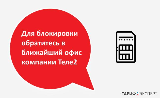 dlja-blokirovki-obratites-v-blizhajshij-ofis-kompanii-tele2.png