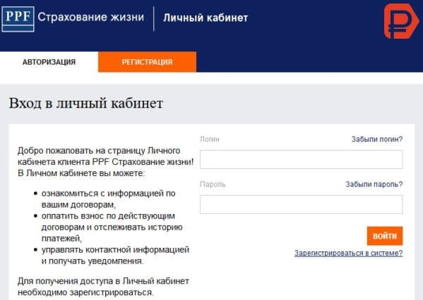 PPF-Strahovanie-zhizni-oplatit-vznos-mozhno-cherez-lichnyiy-kabinet-predvaritelno-proydya-protseduru-registratsii.jpg