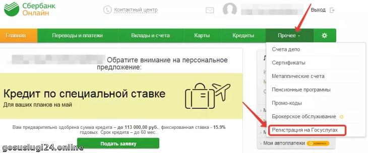 gosuslugi_sberbank_2.jpg