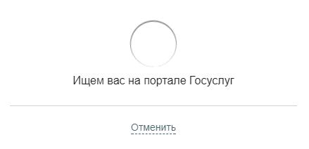 gosuslugi_sberbank_3.png