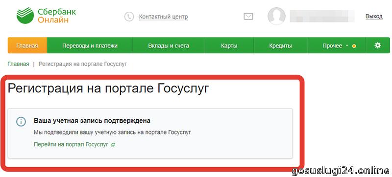 gosuslugi_sberbank_4.jpg