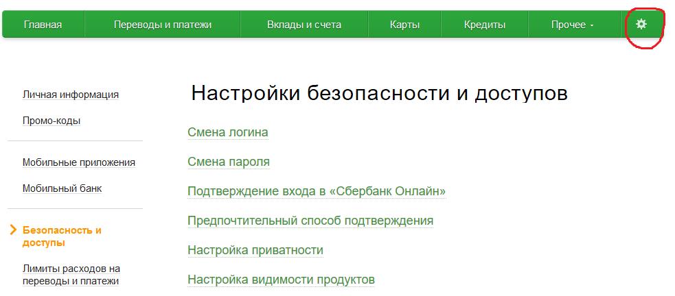Screenshot-2018-4-23-Sberbank-Onlajn.png