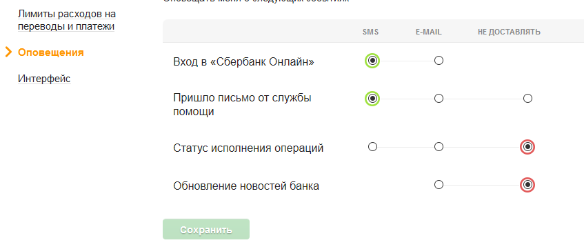 Screenshot-2018-4-23-Sberbank-Onlajn-1.png