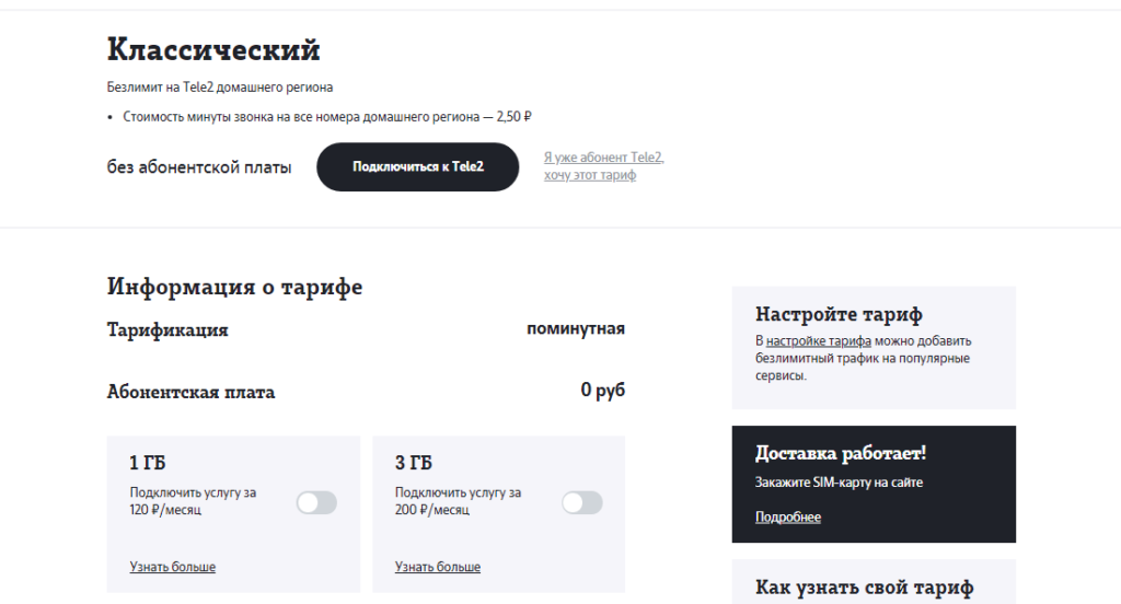 Tarif-Klassicheskij-1024x552.png