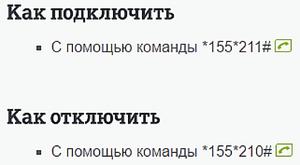 nomer_otklyucheniya_interneta.jpg