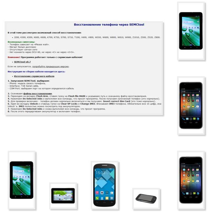 screenshot_topse_ru_serviceMegafon_3.JPG
