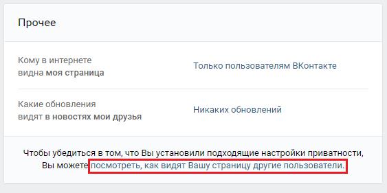 Optsiya-Posmotret-kak-vidyat-Vashu-stranitsu-drugie-pol-zovateli.png