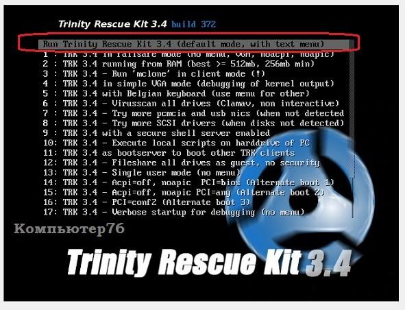 trinity-rescue-kit.jpg