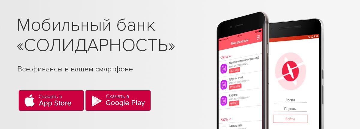 Skachat-mobilnoe-prilozhenie-Banka-Solidarnost.png