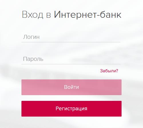 Vhod-v-lichnyj-kabinet-Banka-Solidarnost.png