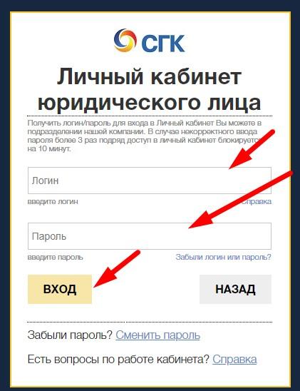 32_vvedite_login_i_parolj_yurlica.jpg
