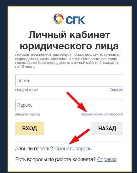 33_vosstanovlenie_parolya_ot_lichnogo_kabineta_yurlica.jpg