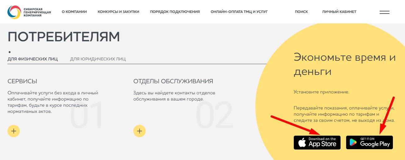 35_skachatj_mobiljnoe_prilozhenie.jpg