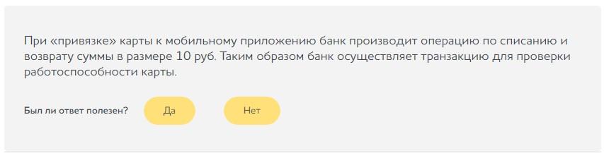 37_spisany_10_rublei_pri_privyazke_karty.jpg