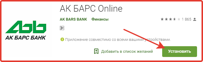 ak-bars-online-bank-android.png