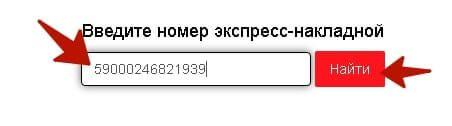 nomer_nakladnoi.jpg