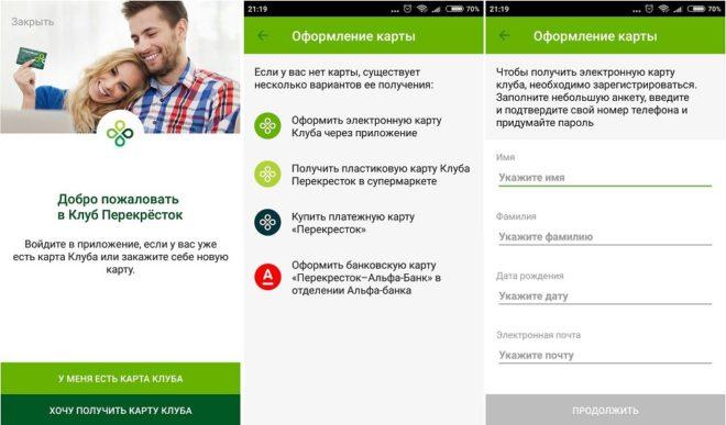 perekrestok-android-660x387.jpg