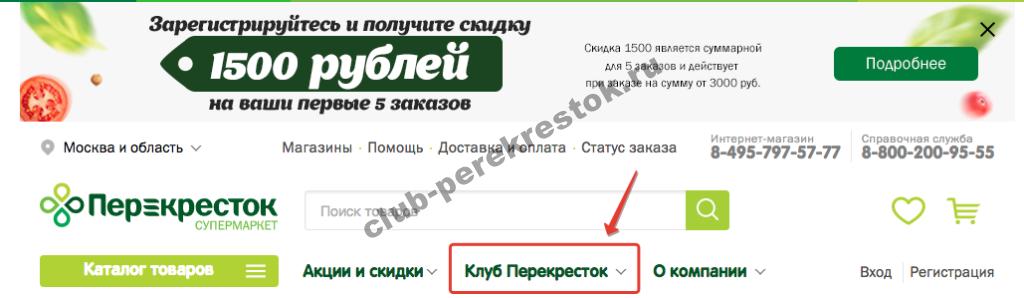 kak-popast-v-klub-1024x298.png