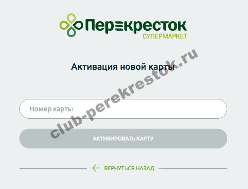 aktivatsiya-novoi-karty.png