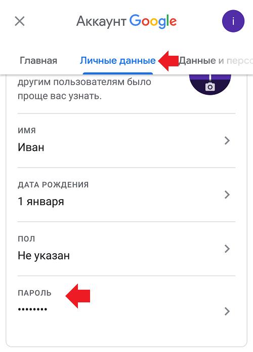 kak-izmenit-parol-akkaunta-google-na-telefone-android4.png
