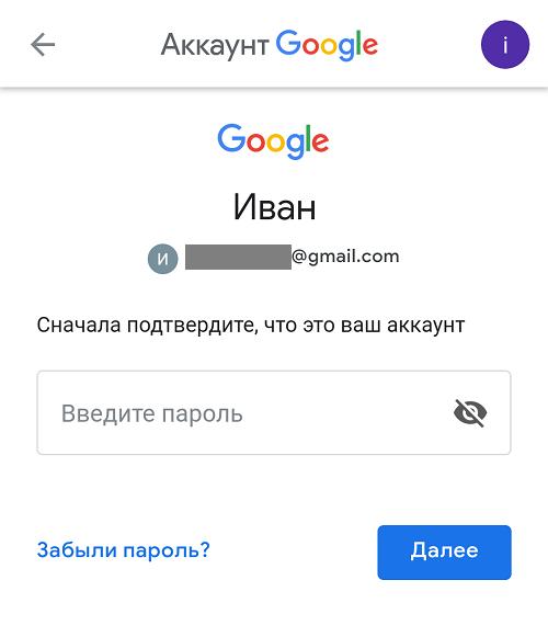 kak-izmenit-parol-akkaunta-google-na-telefone-android5.png