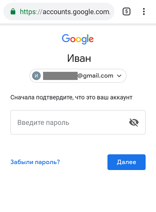 kak-izmenit-parol-akkaunta-google-na-telefone-android8.png