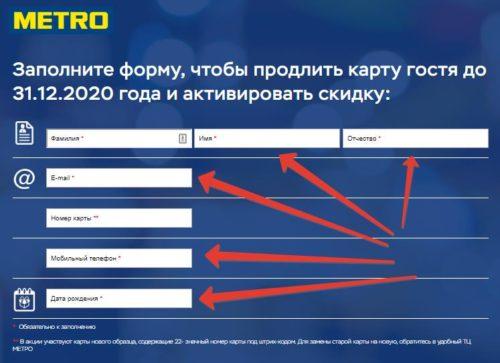 metro-cc-ru-skidka-zaregistrirovat-kartu-gostja.jpg