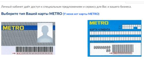 metro-cc-ru-skidka-registracija.png