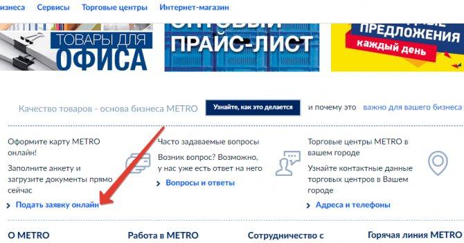 karta-metro-3.jpg