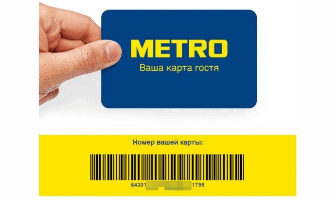 karta-metro-2.jpg