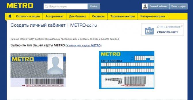 kak-poluchit-propusk-v-metro.jpg