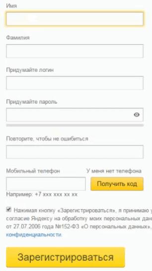 registratsiya-yandeks-direkt.png