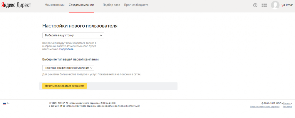 screenshot-direct.yandex.ru-2017-12-24-954.png