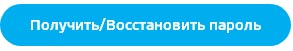 триколор-восстановить-пароль.jpg