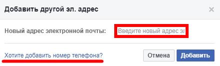 dobavit-kontaktnutyu-info-2.png