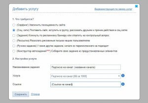delegirovanie-zakaza-300x209.jpg