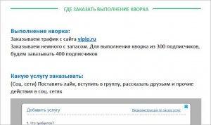 delegirovanie-300x178.jpg
