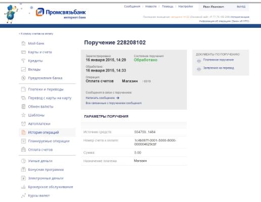 Promsvyazbank-internet-bank-lichnyj-kabine-8-1-1.png
