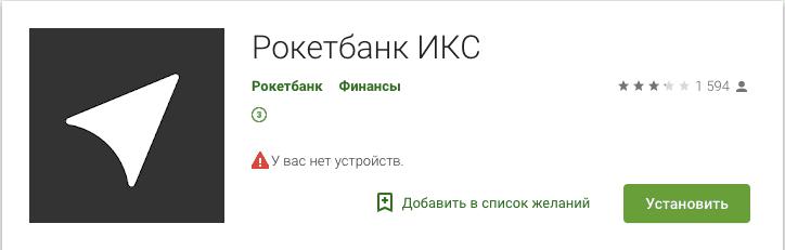 lk-rocketbank.png