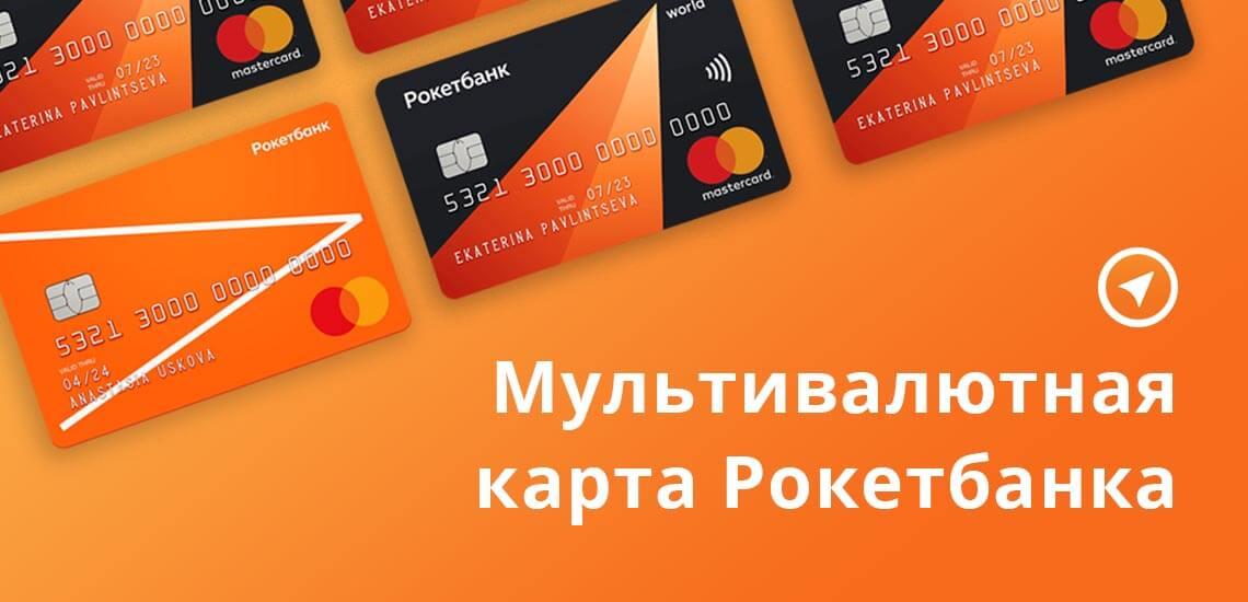 roketbank-multivalyutnaya-karta-1.jpg?fit=1140%2C550&ssl=1