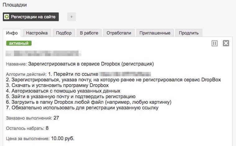 dropbox_account_upgrade_3.jpg
